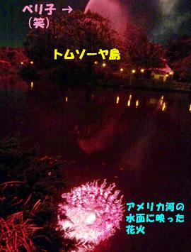 03トム島花火と噴水b.jpg
