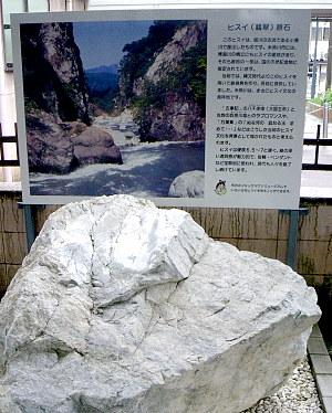 05糸魚川ヒスイ原石.jpg
