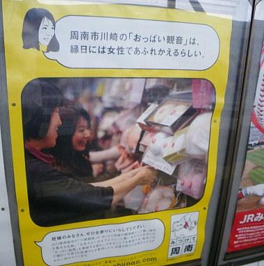 09周南市のすごいポスター.jpg