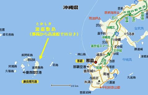 22渡嘉敷島の位置♪.jpg