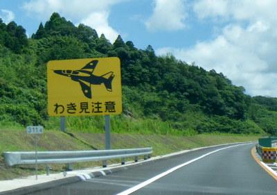 24注意看板戦闘機.jpg