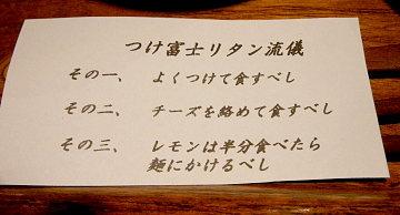 28つけナポリタン6食べ方.jpg