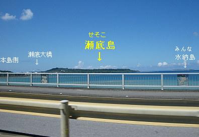 46瀬底島へ♪.jpg